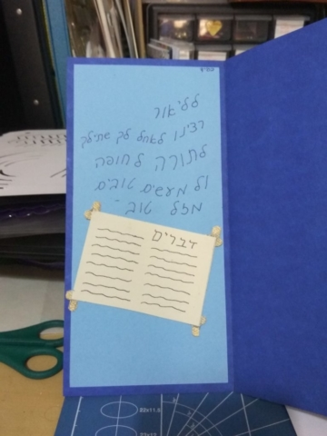 handmade inside of Bar Mitzvah card
